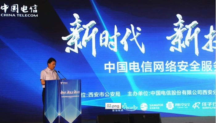 Surfilter attends promotion seminar of China Telecom Network